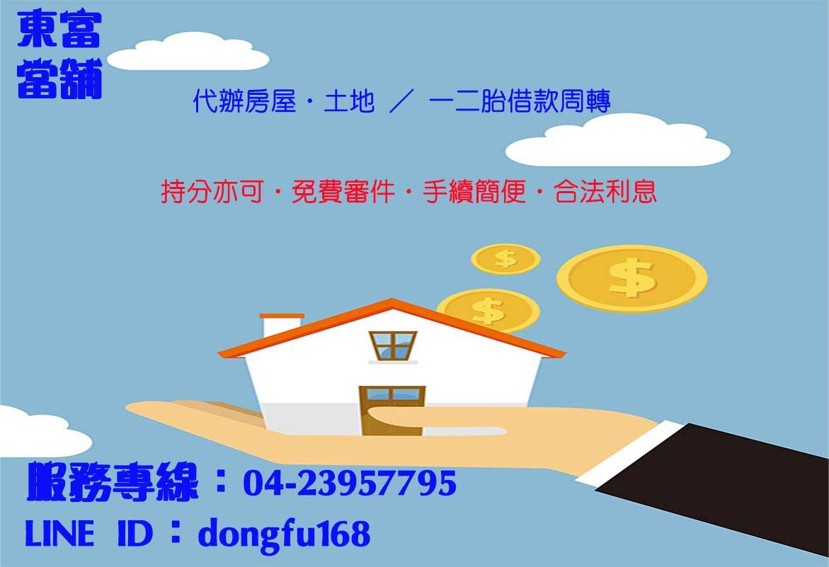 土地房屋二胎借款