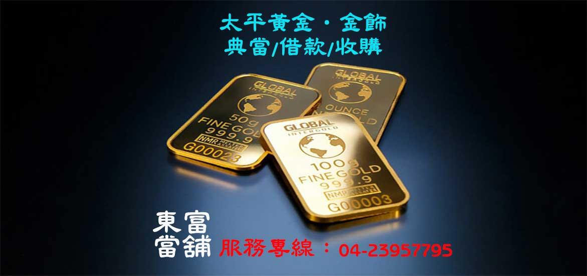 太平黃金借款/黃金典當/黃金收購