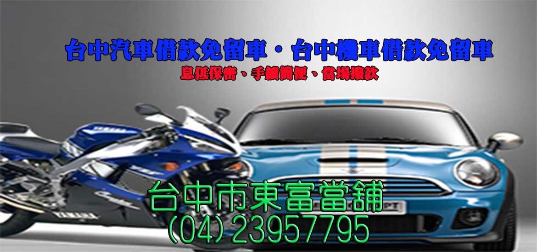 台中汽車借款免留車/台中機車借款免留車/分期車也可借