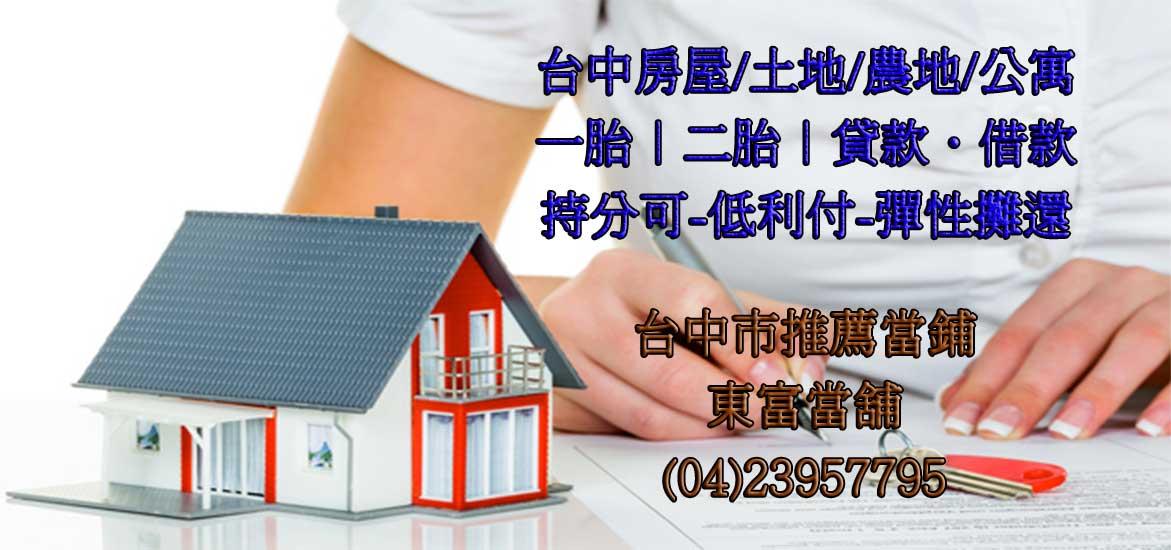 台中房子土地借款