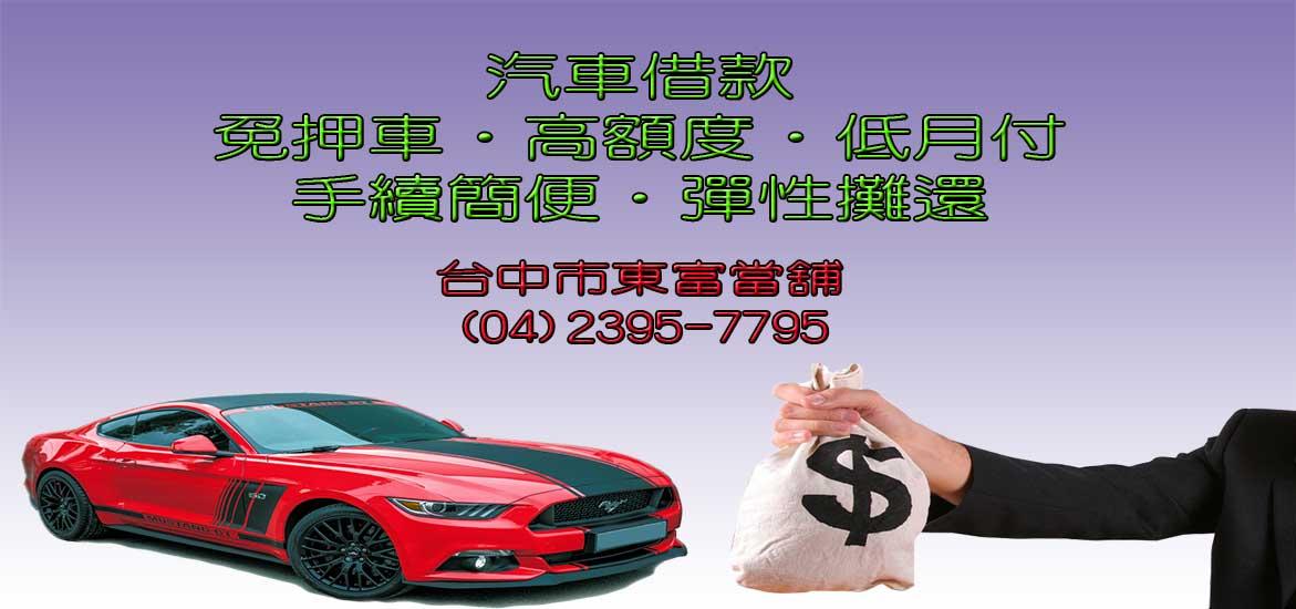 台中汽車借款、汽車借款免留車|台中當舖推薦-東富當舖