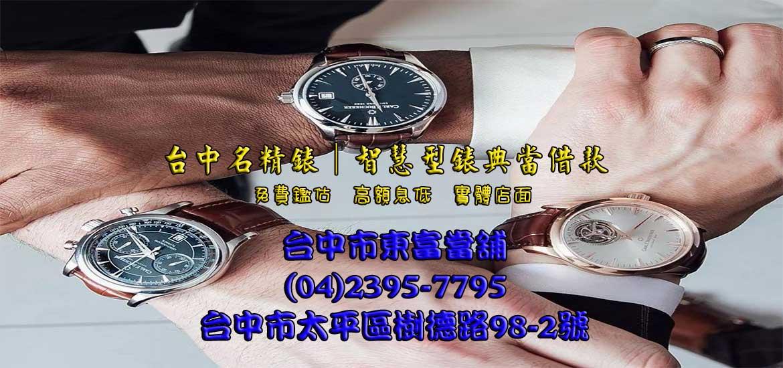 台中名錶/精品錶/智慧型手錶/典當借款