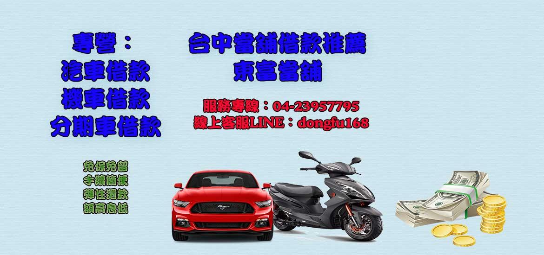 汽車借款/機車借款/分期車借款