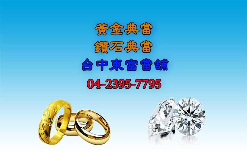 台中當舖,黃金典當收購/鑽石典當收購,請找高額低利東富當舖