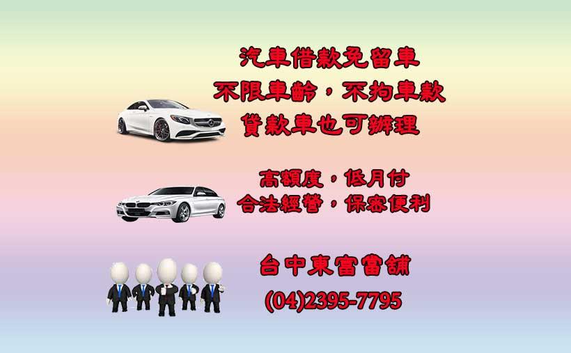 汽車借款免留車/不限車款車齡低月付/低利汽車借錢就找台中東富當舖
