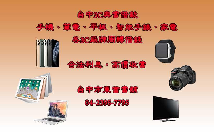 台中3C借款/典當收購,手機、筆電、桌電、智慧型手錶,等各式3C產品