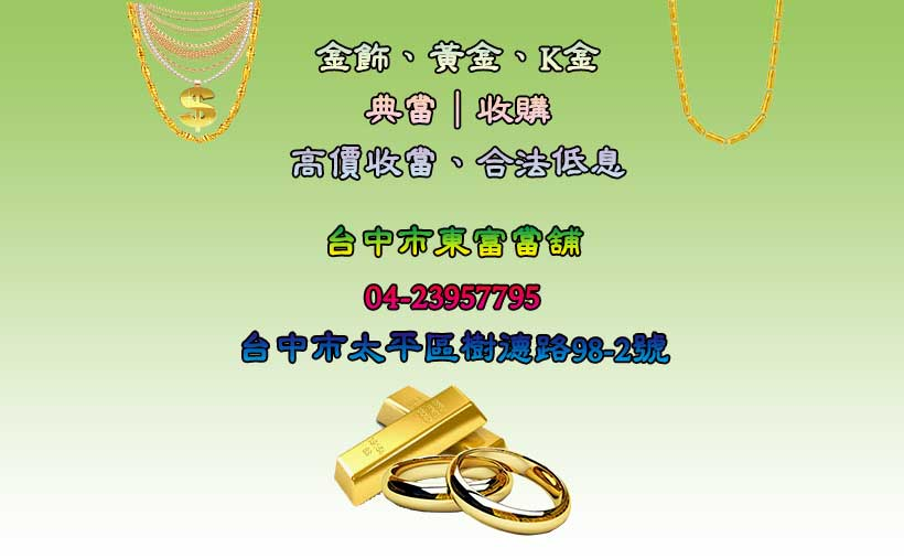 金飾、黃金、K金典當收購,高價低利請找台中東富當舖