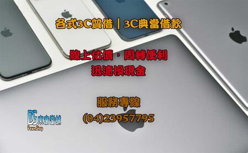 3C典當借款,3C借錢,3C借款,手機典當借款