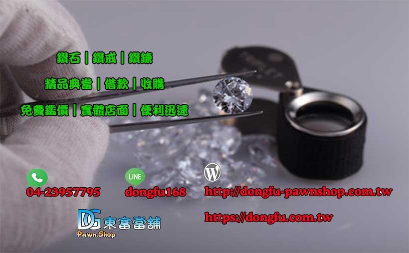 台中鑽石、鑽戒、鑽鍊借款 / 典當借錢,免費鑑估、低利月付