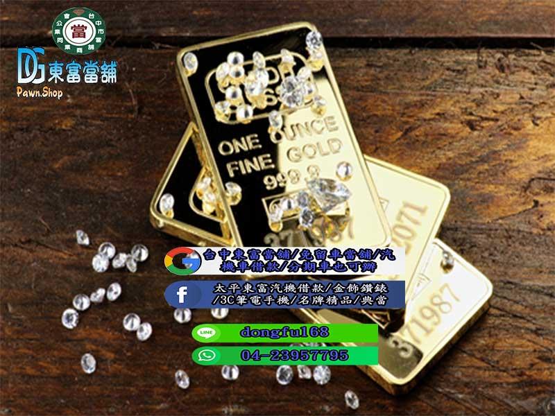 2021台中黃金、金飾、鑽石、鑽戒,高價回收、高額典當借款,快速變現無負擔