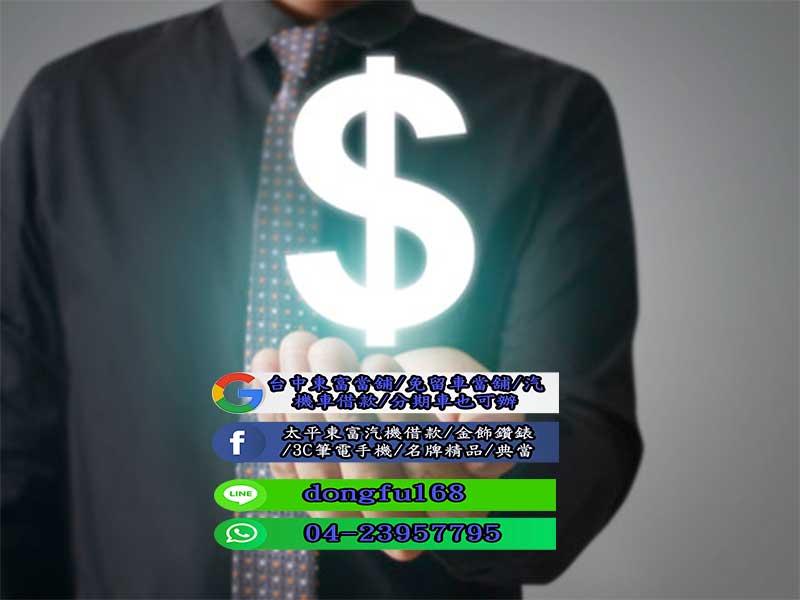 當鋪汽機車借錢、借款、貸款融資,分期汽機車也可借,免綁約、隨借隨還最便利